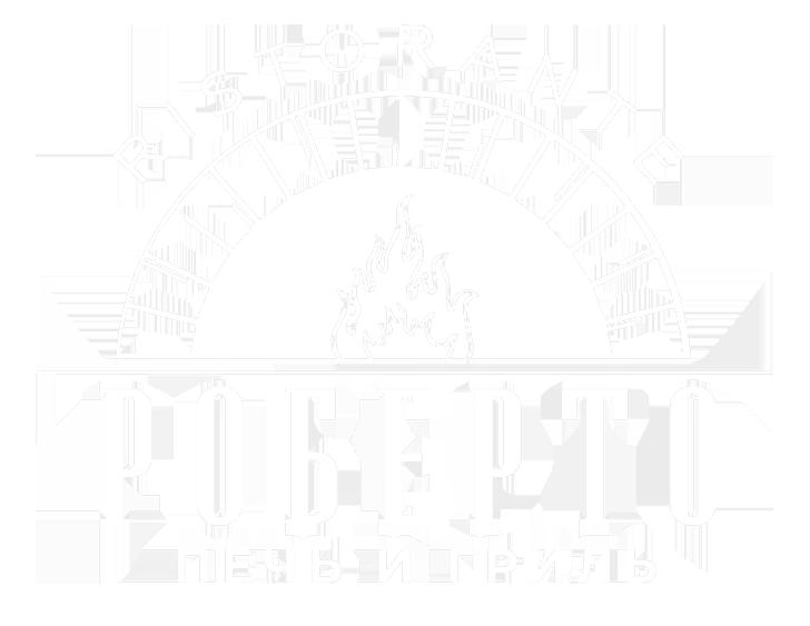 Роберто
