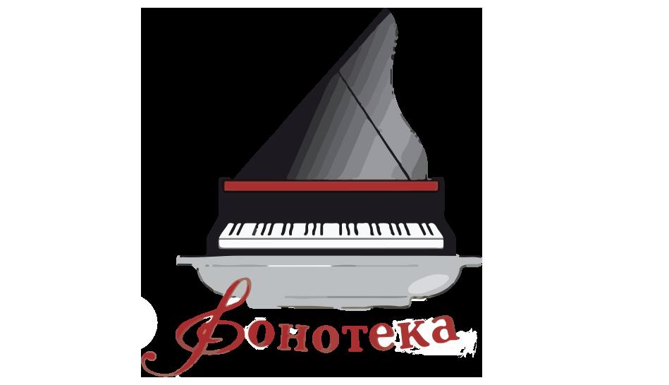 Фонотека