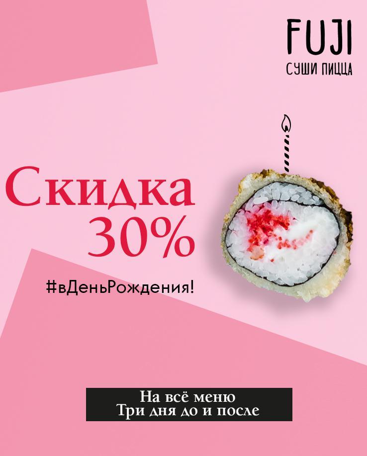 Скидка 30% на день рождения | FUJI