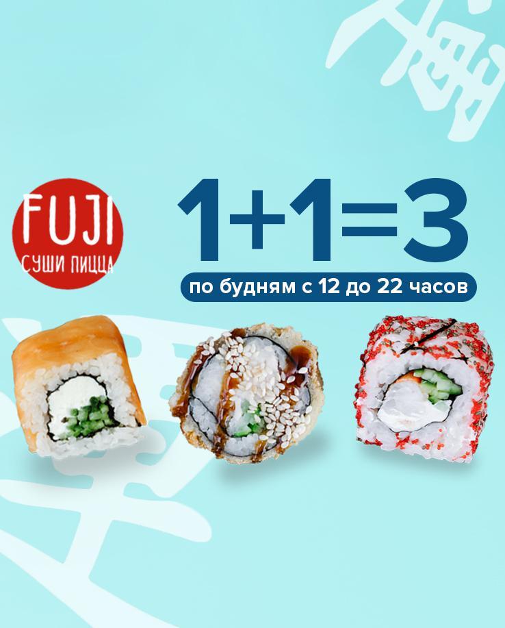 1+1=3 на все роллы FUJI!